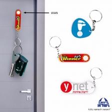 מחזיקי מפתחות, כלים ופנסים